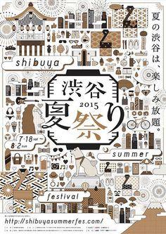 渋谷がゆかた一色に!渋谷夏祭りが今年も開催 - レンタル・着付サービスもhttp://beauty.yahoo.co.jp/fashion/articles/211737