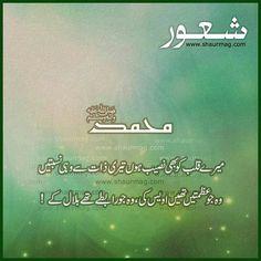 Image may contain: text Muslim Love Quotes, Islamic Love Quotes, Religious Quotes, Sufi Quotes, Quran Quotes Inspirational, Urdu Quotes, Qoutes, Urdu Poetry Romantic, Love Poetry Urdu