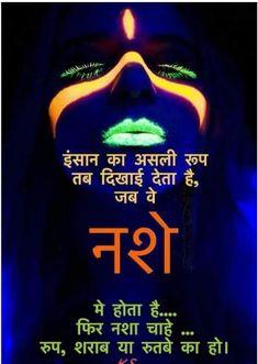 Photo Morning Prayer Quotes, Morning Greetings Quotes, Truth Quotes, Me Quotes, Sufi Quotes, Wisdom Quotes, Motivational Quotes In Hindi, Inspirational Quotes, Chanakya Quotes