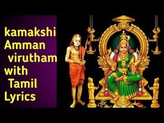 Devotional Songs, Amman, Indian Gods, Lyrics, Projects, Youtube, Movie Posters, Fictional Characters, Log Projects