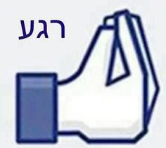 "ארץ ישראל REGA............means ""hold on a sec"""
