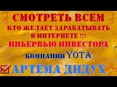Интервью с инвестором Компании YOTA Артемом Дидух!