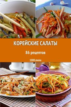 Korean salads are firmly in the diet …- Корейские салаты п… – Asian Foods Easy Potato Recipes, New Recipes, Salad Recipes, Healthy Recipes, Kosher Recipes, Cooking Recipes, Easy Italian Meatballs, Russian Recipes, Ketogenic Recipes