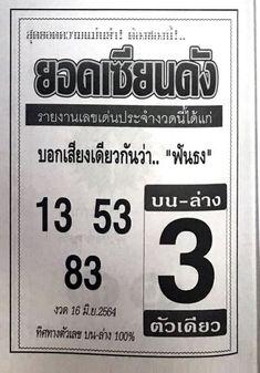 อัพเดตเลขเด็ด หวยยอดเซียนดัง งวดวันที่ 16/6/64 ... แนวทางหวยแม่นๆเข้าทุกงวด เลขเด็ดหวยยอดเซียนดัง เลขเด่นเลขดังแจกฟรีแล้ววันนี้