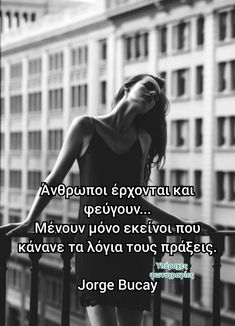 Greek Quotes, Life Lessons, Relationship, Truths, Studios, Motorbikes, Life Lesson Quotes, Relationships, Facts