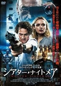 ★★ シアター・ナイトメア - ツタヤディスカス/TSUTAYA DISCAS - 宅配DVDレンタル