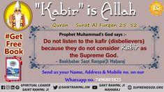 Holy Quran says Kabir is the Supreme God. Quran Sharif - Surat Al Furqan Kabir only is the Supreme God and remain rigid for Allah Kabir. Ramadan Special Recipes, Ramadan Tips, Ramadan Activities, Ramadan Recipes, Logo Coca, Mubarak Ramadan, Ramadan Quran, Hindu Worship, Quran Sharif