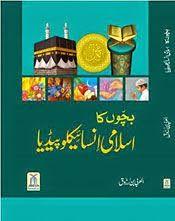 Free Download or read online Bachon ka Islami encyclopedia a beautiful kids, children Islamic pdf book authorized by Al-Arabi Benrezzouk, Muhammad Yahya Khan.Bachon Ka Islami Encyclopedia