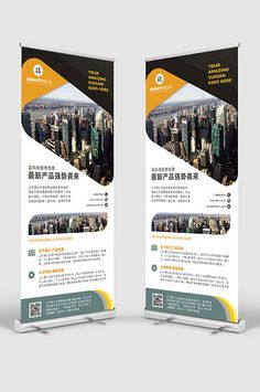 Atmospheric corporate product promotion roll up Rollup Banner Design, Standing Banner Design, Promotion, Rolls, Photoshop, Tech, Branding, Graphics, Templates