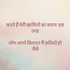 Naadan h wo insaan jo khud ko khuda samhjte h. Shyari Quotes, Hindi Quotes On Life, Life Lesson Quotes, People Quotes, Best Quotes, Funny Quotes, Life Quotes, Life Lessons, Qoutes