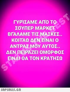 Funny Texts, Funny Jokes, Cool Pictures, Funny Pictures, Funny Greek, Laugh Out Loud, Lol, Memes, Quotes