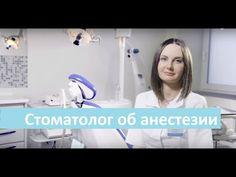 Стоматолог об анестезии.  Мнение стоматолога клиники Семейная об анестезии.