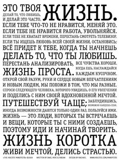 Motivation In Business Definition Motivational Articles, Motivational Thoughts, The Words, Russian Quotes, Psychology Quotes, Life Motivation, Self Development, Quotations, Me Quotes