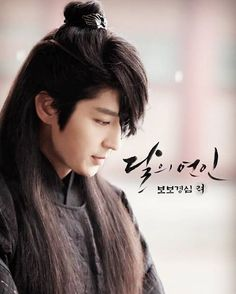Moon Lovers: Scarlet Heart Ryeo | Lee Joon Gi