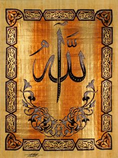 "Arabic Calligraphy on Egyptian Papyrus. Unique Handmade Art For Sale at arkangallery.com | Title: ""Allah"" (God) 