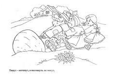 Хорошие раскраски из детской сказки Репка Spoon Craft, Handout, Stories For Kids, Nursery Rhymes, Worksheets, Verses, Fairy Tales, Wonderland, Moose Art