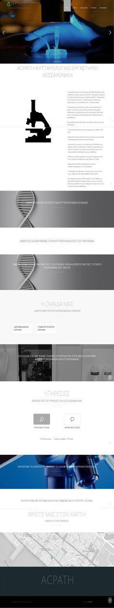 Κυτταρολογικό εργαστήριο #Website by #Cylicom