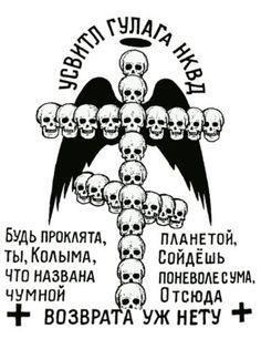 """""""Point of No Return"""" Russian Prison Tattoos, Russian Criminal Tattoo, Russian Tattoo, Russian Mafia Tattoos, Wedding Matches, Wedding Sets, Mob Tattoo, Tattoo Flash, Tattoo Art"""