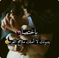 Love Smile Quotes, Arabic Love Quotes, Love Quotes For Him, Arabic Poetry, Arabic Words, Sweet Words, Love Words, Roman Love, Asian Bridal Dresses