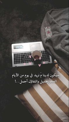 Pin by on arabic quotes. Arabic Love Quotes, Arabic Words, Islamic Quotes, Quotations, Qoutes, Funny Quotes, Life Quotes, Donut Quotes, Coffee Flower