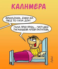 Good Afternoon, Good Morning, Funny Greek Quotes, Funny Pins, Funny Stuff, Funny Cartoons, True Stories, Jokes, Lol