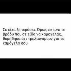 I Love You, My Love, Greek Quotes, English Quotes, Stuffing, Book Quotes, True Love, Captions, Statues