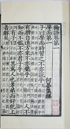 元代 刊覆宋本 - 論語集解 (何晏 注) 台北故宮博物院藏
