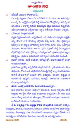 Hindu Quotes, Telugu Inspirational Quotes, Vedic Mantras, Hindu Mantras, Hindu Vedas, Astrology Books, Sanskrit Mantra, Hindu Rituals, Hindu Culture