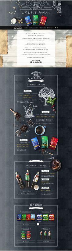 UCC上島珈琲株式会社様の「職人の珈琲」のランディングページ(LP)かわいい系|お茶・紅茶・珈琲 #LP #ランディングページ #ランペ #職人の珈琲