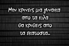 ΝΑΙ!!! Love Quotes, Funny Quotes, Greek Quotes, Say Something, Stupid Funny Memes, Make Me Smile, Letter Board, Haha, Funny Pictures