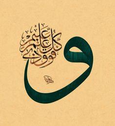 Over Every Possessor of Knowledge (Quran Surat Yusuf Calligraphy) Calligraphy Welcome, Arabic Calligraphy Art, Beautiful Calligraphy, Arabic Art, Palestine Art, Boho Tattoos, Islamic Paintings, Coran, Human Art