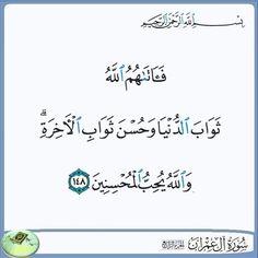 ١٤٨- آل عمران
