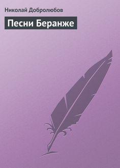 Песни Беранже #книгавдорогу, #литература, #журнал, #чтение, #детскиекниги, #любовныйроман, #юмор