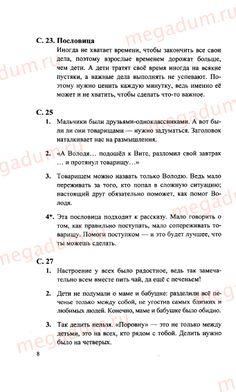 Ответ на задание (страница) 8 - Литература 1-2 класс Ефросинина