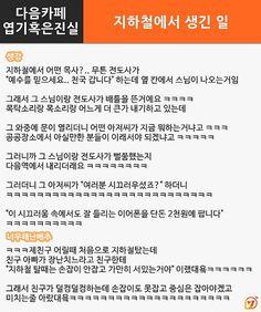 댓글헌터79편_지하철에서 생긴일 外_5