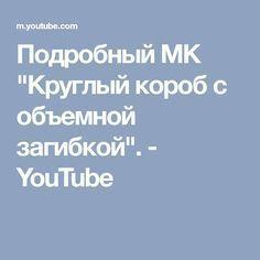 """Подробный МК """"Круглый короб с объемной загибкой"""". - YouTube"""