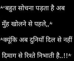 Quotable Quotes, Wisdom Quotes, True Quotes, Best Quotes, Motivational Quotes, Inspirational Quotes, Marathi Quotes, Gujarati Quotes, Hindi Quotes