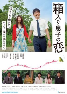 映画『箱入り息子の恋』   (C) 2013「箱入り息子の恋」製作委員会