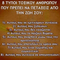 Learn Greek, Best Quotes, Life Quotes, Religion Quotes, Different Words, Greek Quotes, Psychology Facts, Great Words, Instagram Quotes
