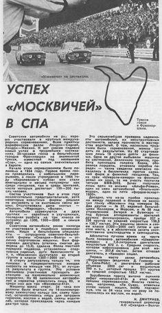 Москвич/Иж 412/408 ЗР-1971-11-p33