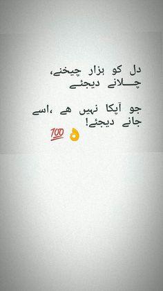 Deep Words, Urdu Poetry, True Quotes, New Day, Math, Brand New Day, Math Resources, True Words, Mathematics