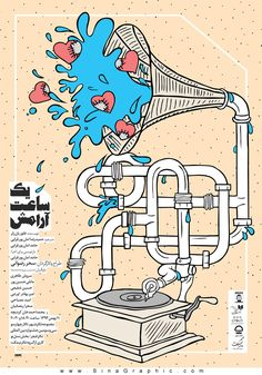 Mohammad(Sina) Afshar | Theater Poster | 2015