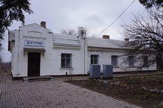 Станция Денгофовка, Юго-Западная железная дорога. Село Дениховка, Киевская область.