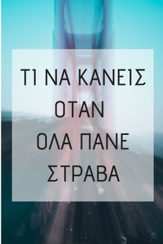 ti na kaneis otan ola pane New Beginnings, Psychology, Self, Motivation, Feelings, Reading, Health, Tips, Quotes