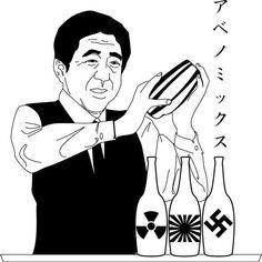 Abenomics Nein Danke! アベノミクスお断り!