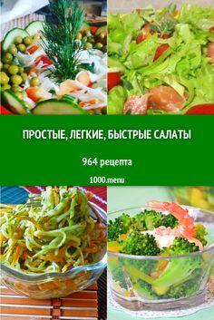 Простые, легкие, быстрые салаты - 967 рецептов приготовления пошагово - 1000.menu #рецепты #1000menu #кулинария #салаты #простые