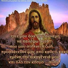 Everyday Quotes, Orthodox Christianity, Emotional Abuse, Religious Quotes, Christian Faith, Wise Words, Bible Verses, First Love, Prayers
