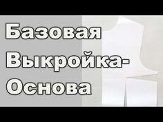 Точная выкройка за 7 минут. Студия ЛЮБАКС. Санкт-Петербург. - YouTube
