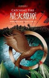 Katniss on Fire [China]