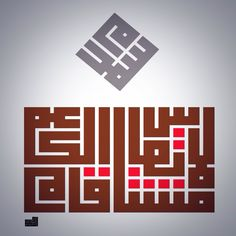 Kufic الخط الكوفي المربع